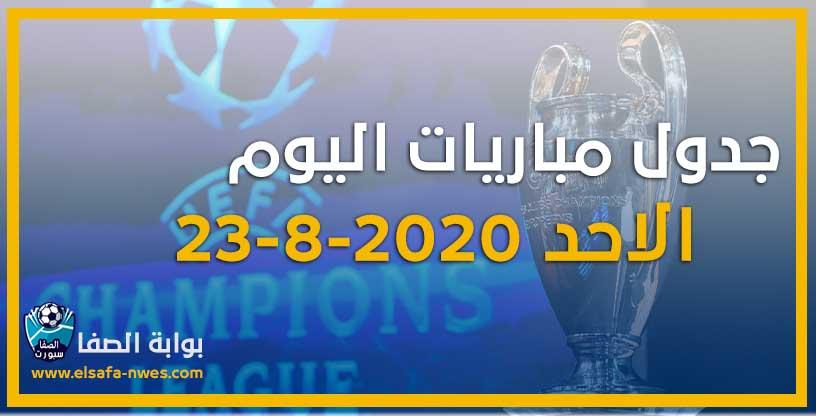 صورة جدول مواعيد مباريات اليوم الاحد 23-8-2020 مع القنوات الناقلة للمباريات والمعلقين