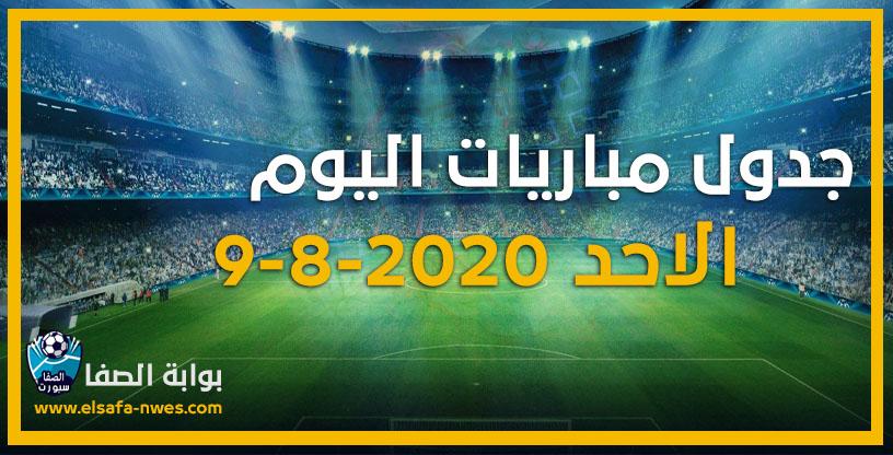جدول مواعيد مباريات اليوم الاحد 9-8-2020 مع القنوات الناقلة للمباريات والمعلقين