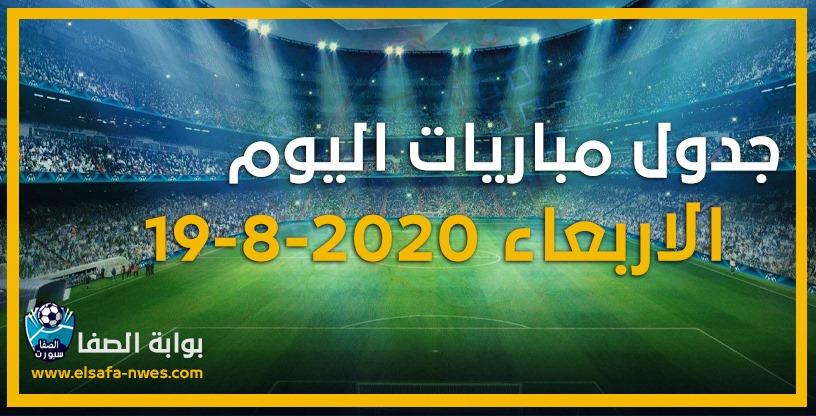 جدول مواعيد مباريات اليوم الاربعاء 19-8-2020 مع القنوات الناقلة للمباريات والمعلقين