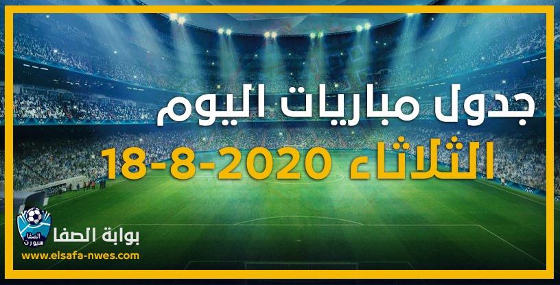 جدول مواعيد مباريات اليوم الثلاثاء 18-8-2020 مع القنوات الناقلة للمباريات والمعلقين
