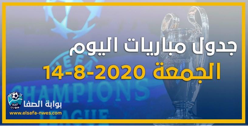 جدول مواعيد مباريات دورى ابطال اوروبا اليوم الجمعة 14-8-2020 مع القنوات الناقلة للمباريات والمعلقين