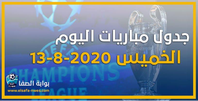 جدول مواعيد مباريات دورى ابطال اوروبا اليوم الخميس 13-8-2020 مع القنوات الناقلة للمباريات والمعلقين