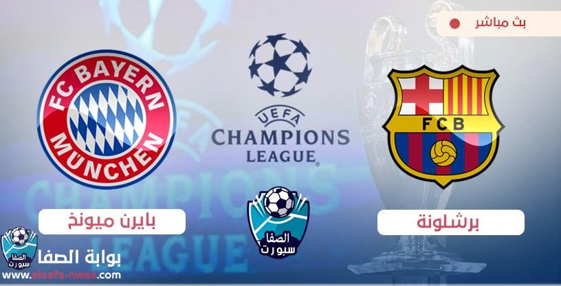 مشاهدة مباراة برشلونة وبايرن ميونخ بث مباشر اليوم