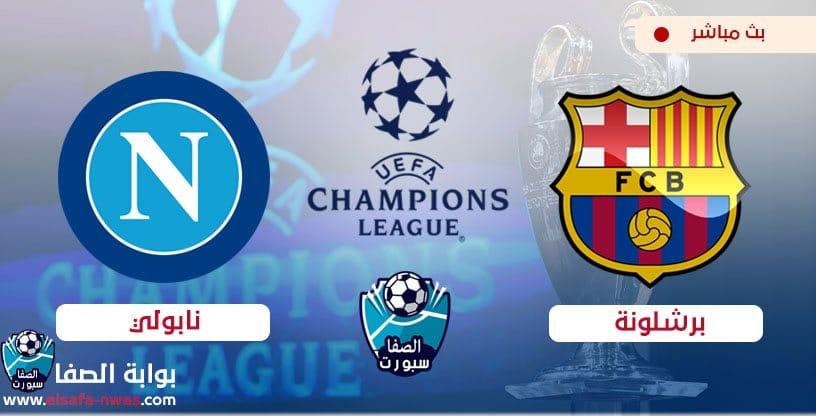 مشاهدة مباراة برشلونة ونابولي بث مباشر اليوم السبت 8-8-2020