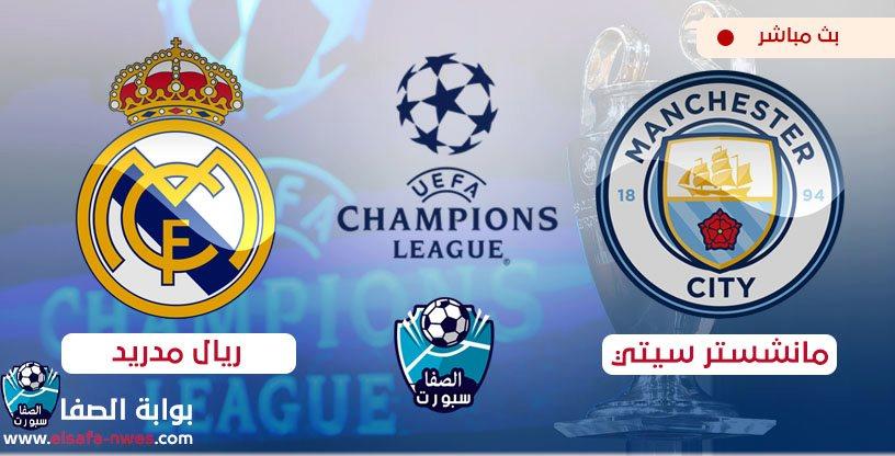 مشاهدة مباراة ريال مدريد ومانشستر سيتي بث مباشر اليوم في دوري ابطال اوروبا