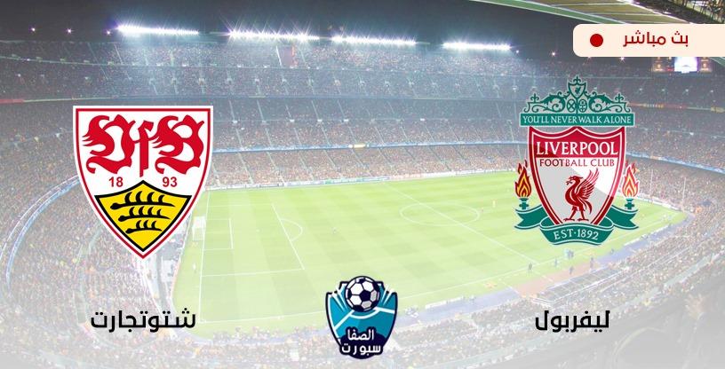 مشاهدة مباراة ليفربول وشتوتجارت بث مباشر اليوم السبت 22-8-2020