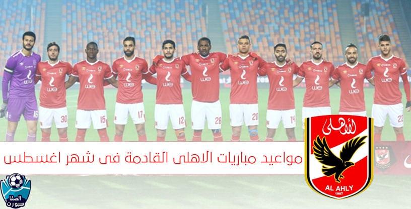 مواعيد مباريات الاهلي القادمة فى شهر اغسطس 2020 في الدوري المصرى الممتاز