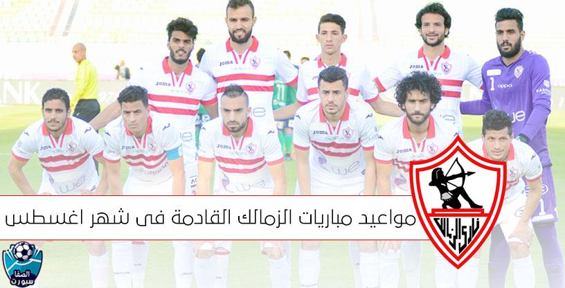 صورة مواعيد مباريات الزمالك القادمة فى شهر اغسطس 2020 في الدوري المصرى الممتاز