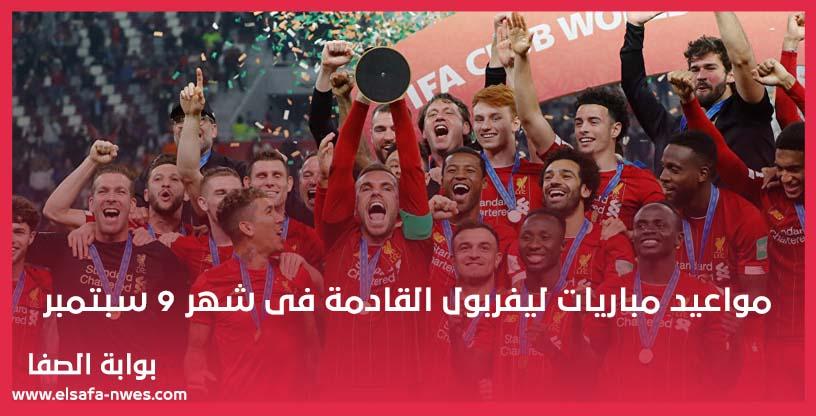 مواعيد مباريات ليفربول القادمة فى شهر 9 سبتمبر 2020 بالدورى الانجليزى الممتاز