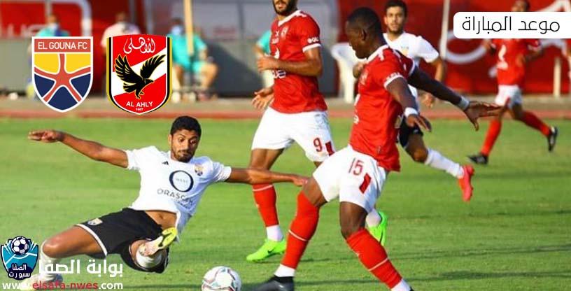 موعد مباراة الاهلي القادمة ضد الجونة في الدورى المصرى الممتاز مع القنوات الناقلة للمباراة