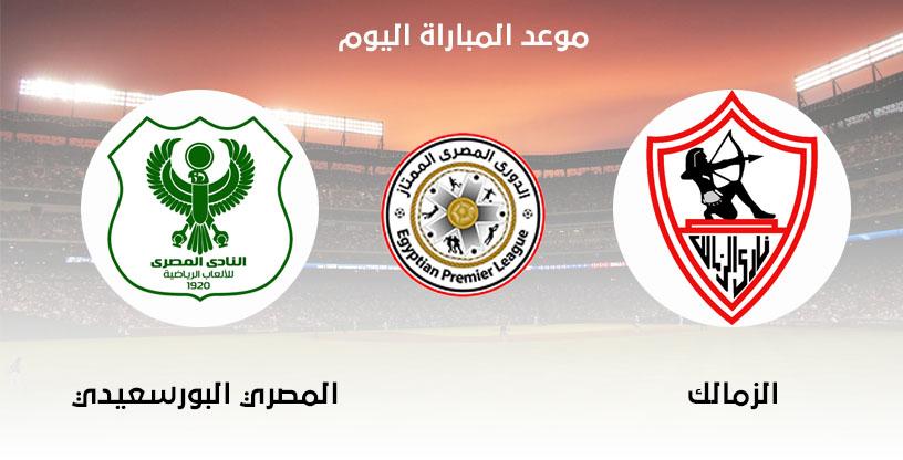 موعد مباراة الزمالك والمصري البورسعيدي اليوم الخميس 6-8-2020 مع تردد القناة الناقلة للمباراة فى الدورى المصرى الممتاز