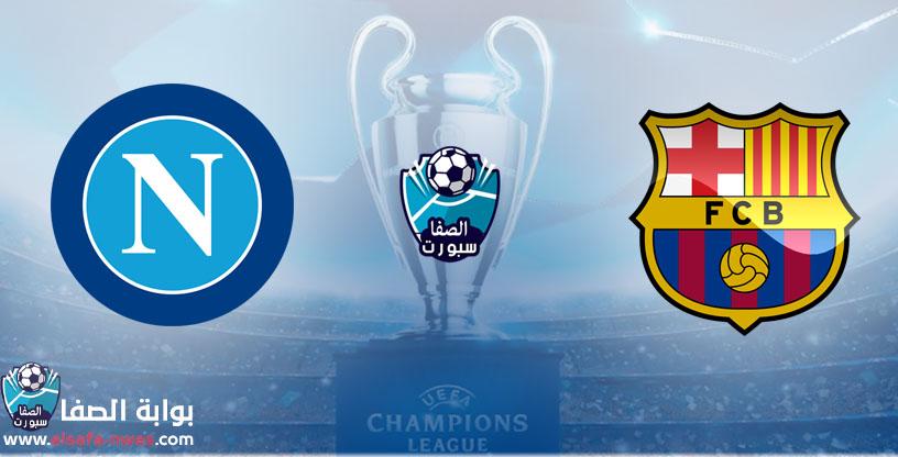 موعد مباراة برشلونة ونابولي والقنوات الناقلة اليوم السبت 8-8-2020 فى اياب دور ال16 من بطولة دورى ابطال اوروبا