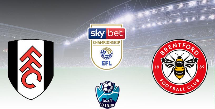 موعد مباراة برينتفورد وفولهام اليوم الثلاثاء 4-8-2020 مع القنوات الناقلة للمباراة في نهائى دورى البطولة الانجليزية