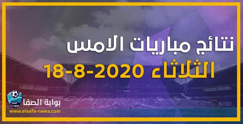 صورة نتائج مباريات الأمس الثلاثاء 18-8-2020 فى دورى ابطال اوروبا والدورى المصرى