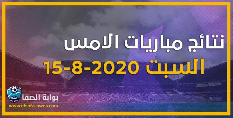 نتائج مباريات الأمس السبت 15-8-2020 فى دورى ابطال اوروبا والدوريات العربية