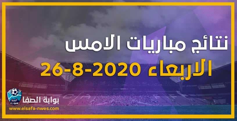 صورة نتائج مباريات الامس الاربعاء 26-8-2020 فى الدورى المصرى والدوريات العربية