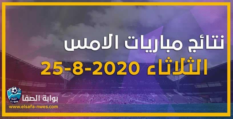صورة نتائج مباريات الامس الثلاثاء 25-8-2020 فى الدوريات العربية