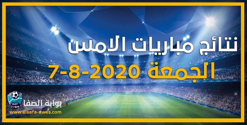 صورة نتائج مباريات دورى ابطال اوروبا امس الجمعة 7-8-2020 | نتائج الدوريات الاوروبية والعربية
