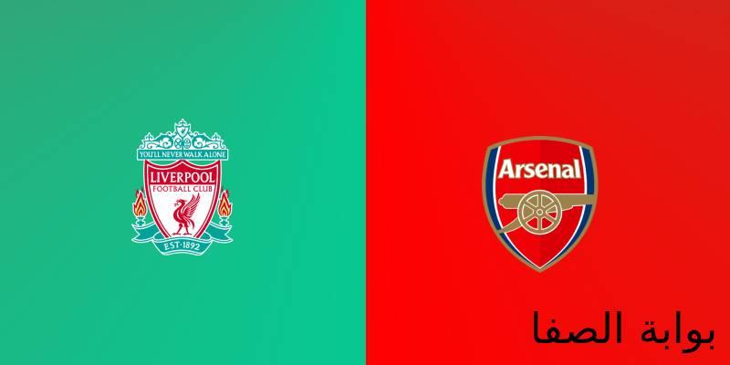 تردد القنوات الناقلة لمباراة ليفربول ضد ارسنال اليوم مع موعد المباراة