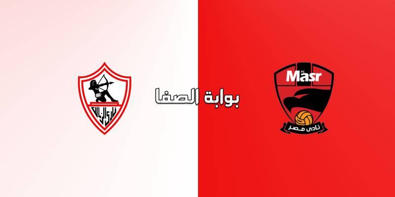 تردد قناة اون تايم سبورت Ontime sports 1 الناقلة لمباراة الزمالك ومصر المقاصة اليوم