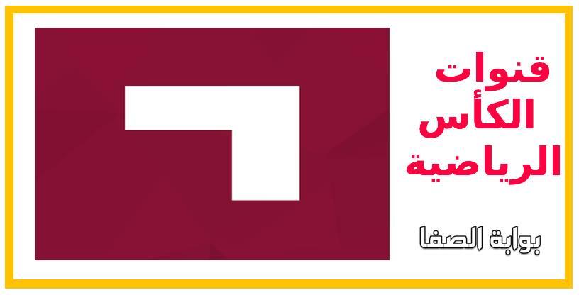 تردد قناة الكاس الرياضية الناقلة لمباريات الدوري القطري مع موعد المباريات اليوم 21/8/2020