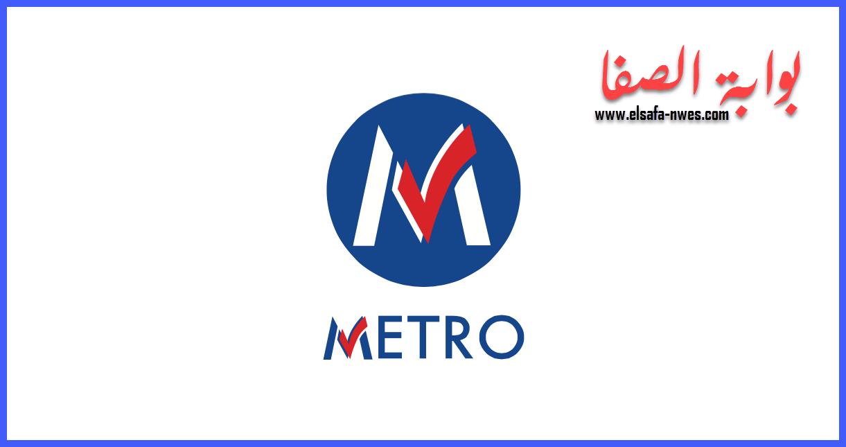 أحدث عروض وتخفيضات مترو ماركت اليوم وخلال شهر سبتمبر 2020