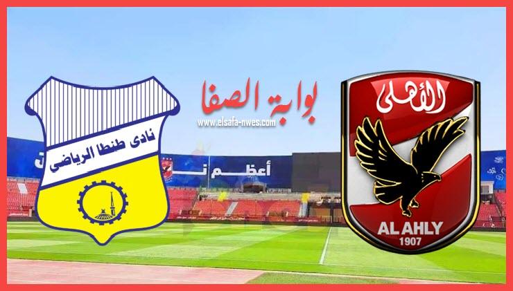 أهداف وملخص مباراة الاهلي وطنطا اليوم في الدوري المصري