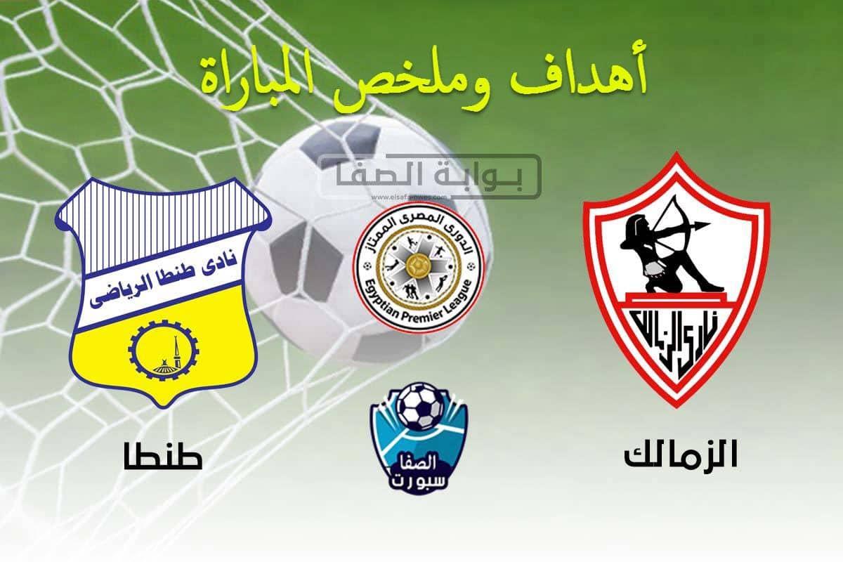 أهداف وملخص مباراة الزمالك وطنطا اليوم في الدوري المصري
