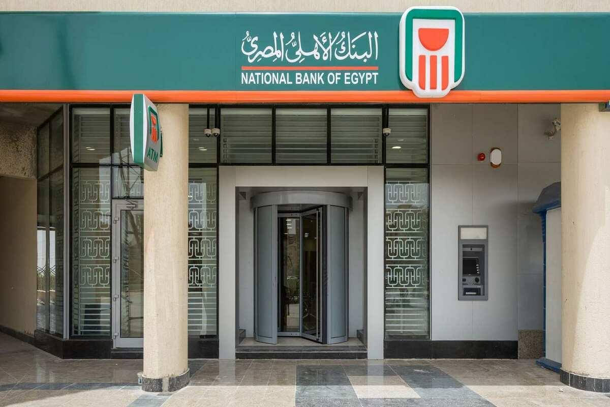 البنك الأهلي يطرح وظائف جديدة