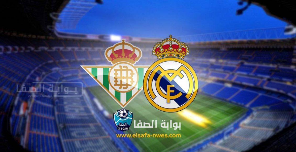 القنوات المفتوحة الناقلة لمباراة ريال مدريد وريال بيتيس اليوم مجانا في الدوري الاسبانى