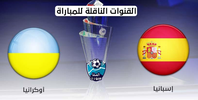 القنوات الناقلة لمباراة اسبانيا واوكرانيا مع موعد المباراة اليوم الاحد 6-9-2020 في دورى الامم الاوروبية