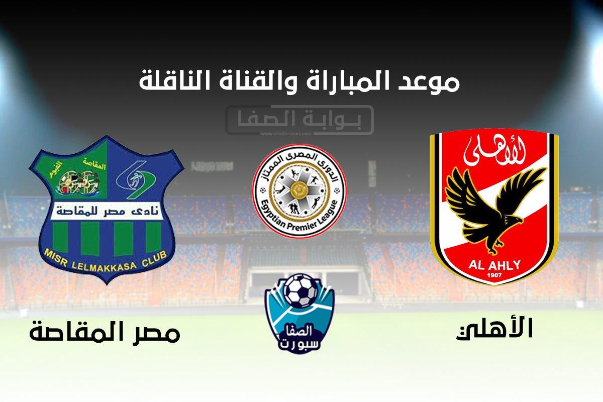 صورة القنوات الناقلة لمباراة الاهلي ومصر المقاصة مع موعد المباراة اليوم فى الدورى المصرى
