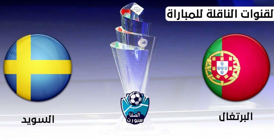 القنوات الناقلة لمباراة البرتغال والسويد مع موعد المباراة اليوم الثلاثاء 8-9-2020 في دورى الامم الاوروبية