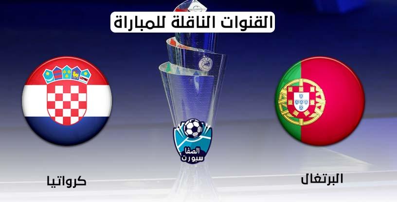 القنوات الناقلة لمباراة البرتغال وكرواتيا مع موعد المباراة اليوم السبت 5-9-2020 في دورى الامم الاوروبية