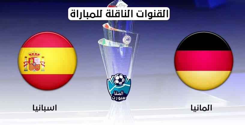 القنوات الناقلة لمباراة المانيا واسبانيا مع موعد المباراة اليوم في دورى الامم الاوروبية