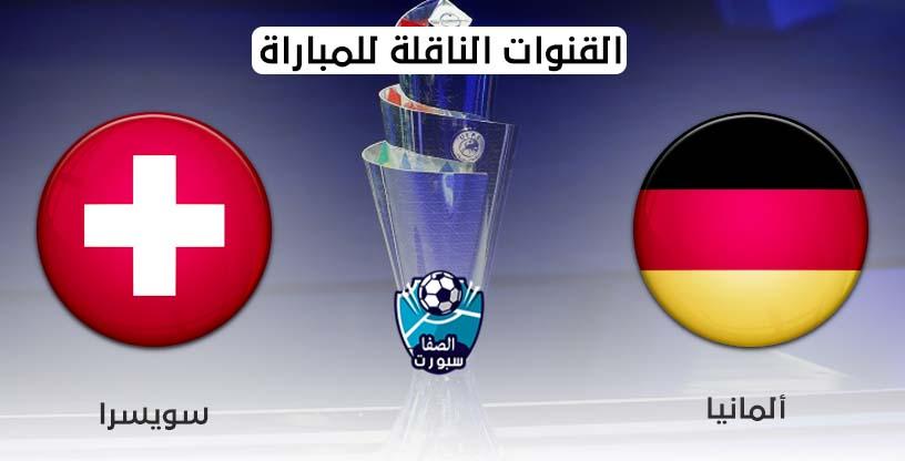 القنوات الناقلة لمباراة المانيا وسويسرا مع موعد المباراة اليوم الاحد 6-9-2020 في دورى الامم الاوروبية