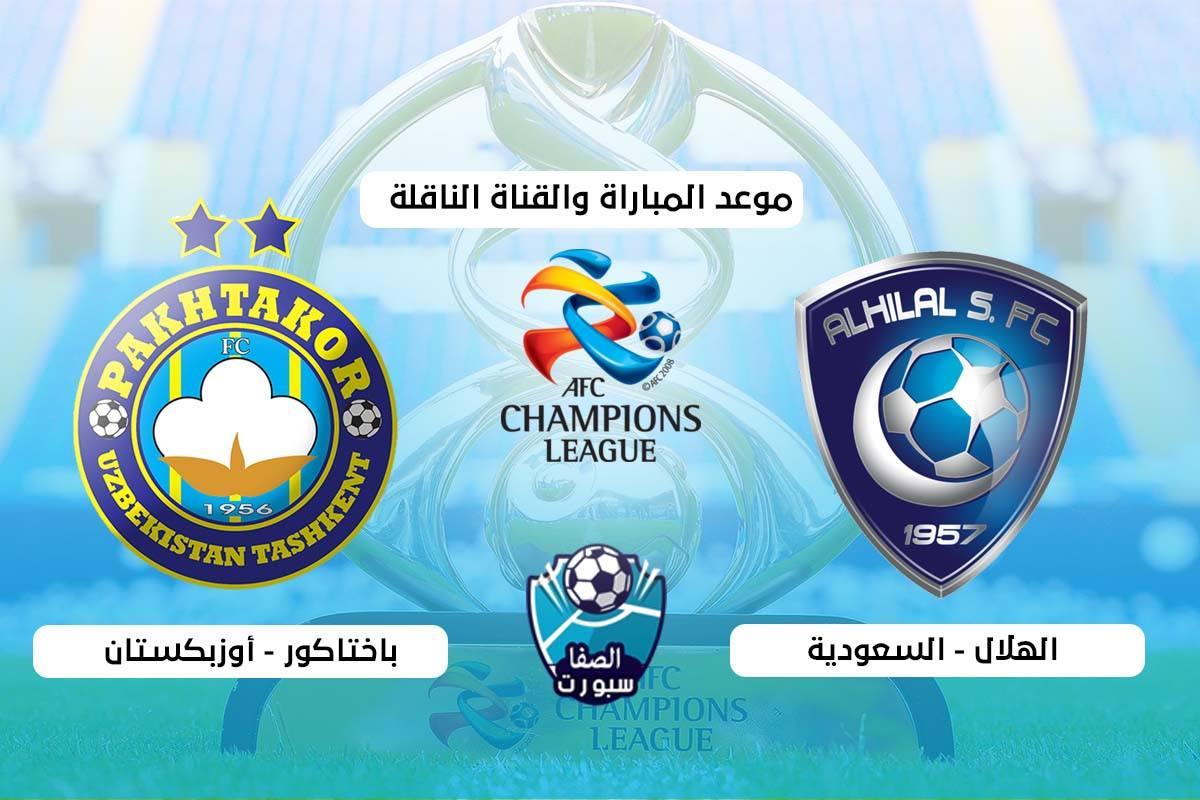 القنوات الناقلة لمباراة الهلال وباختاكور اليوم الخميس 17-9-2020 مع موعد المباراة