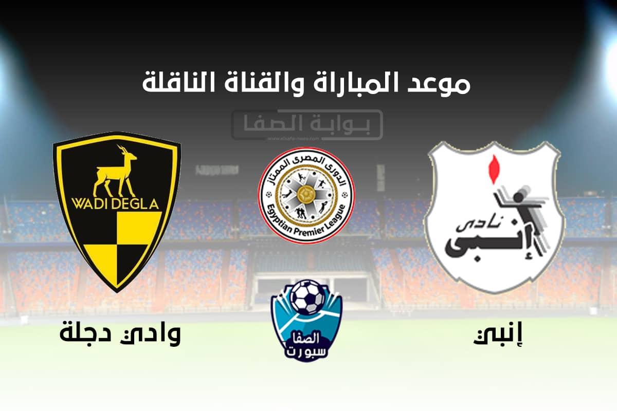القنوات الناقلة لمباراة انبي ضد وادي دجلة اليوم السبت 12-9-2020 مع موعد المباراة فى الدورى المصرى