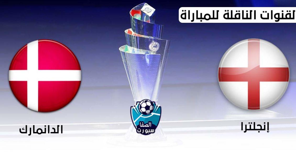 القنوات الناقلة لمباراة انجلترا والدنمارك اليوم مع موعد المباراة الثلاثاء 8-9-2020 في دورى الامم الاوروبية