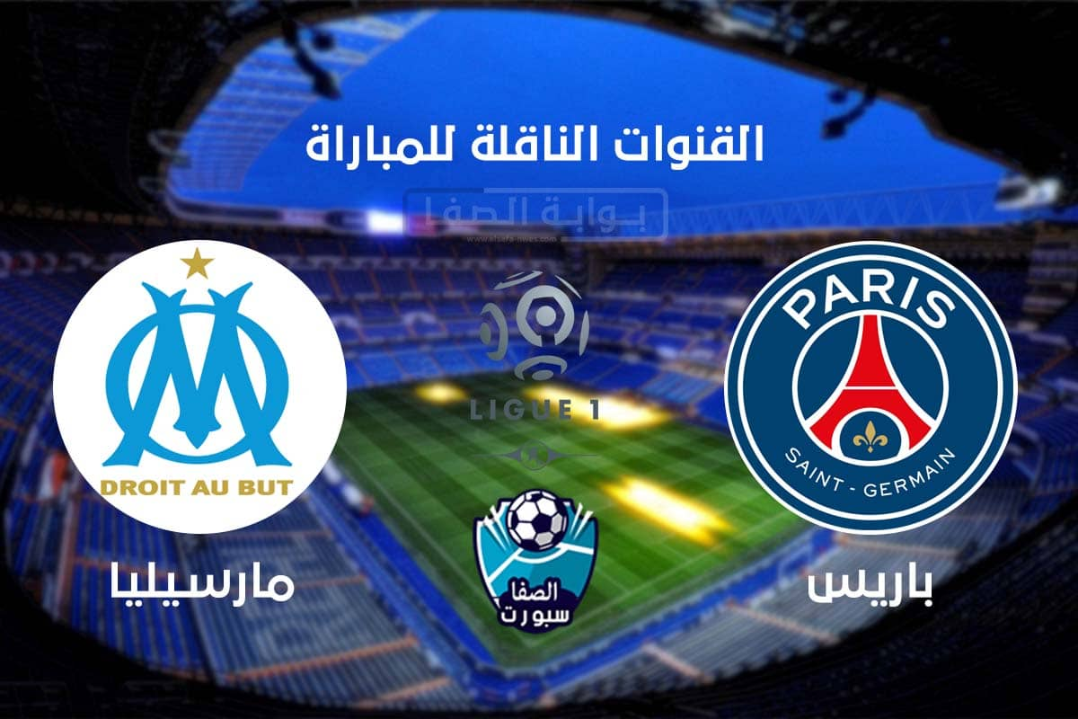 القنوات الناقلة لمباراة باريس سان جيرمان ومارسيليا مع موعد المباراة اليوم الاحد 13-9-2020 في الدوري الفرنسي