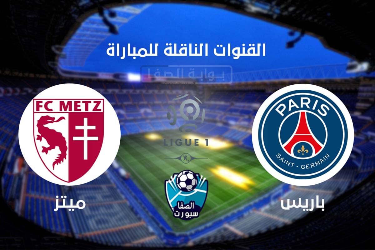 القنوات الناقلة لمباراة باريس سان جيرمان وميتز مع موعد المباراة اليوم الاربعاء 16-9-2020 في الدوري الفرنسي