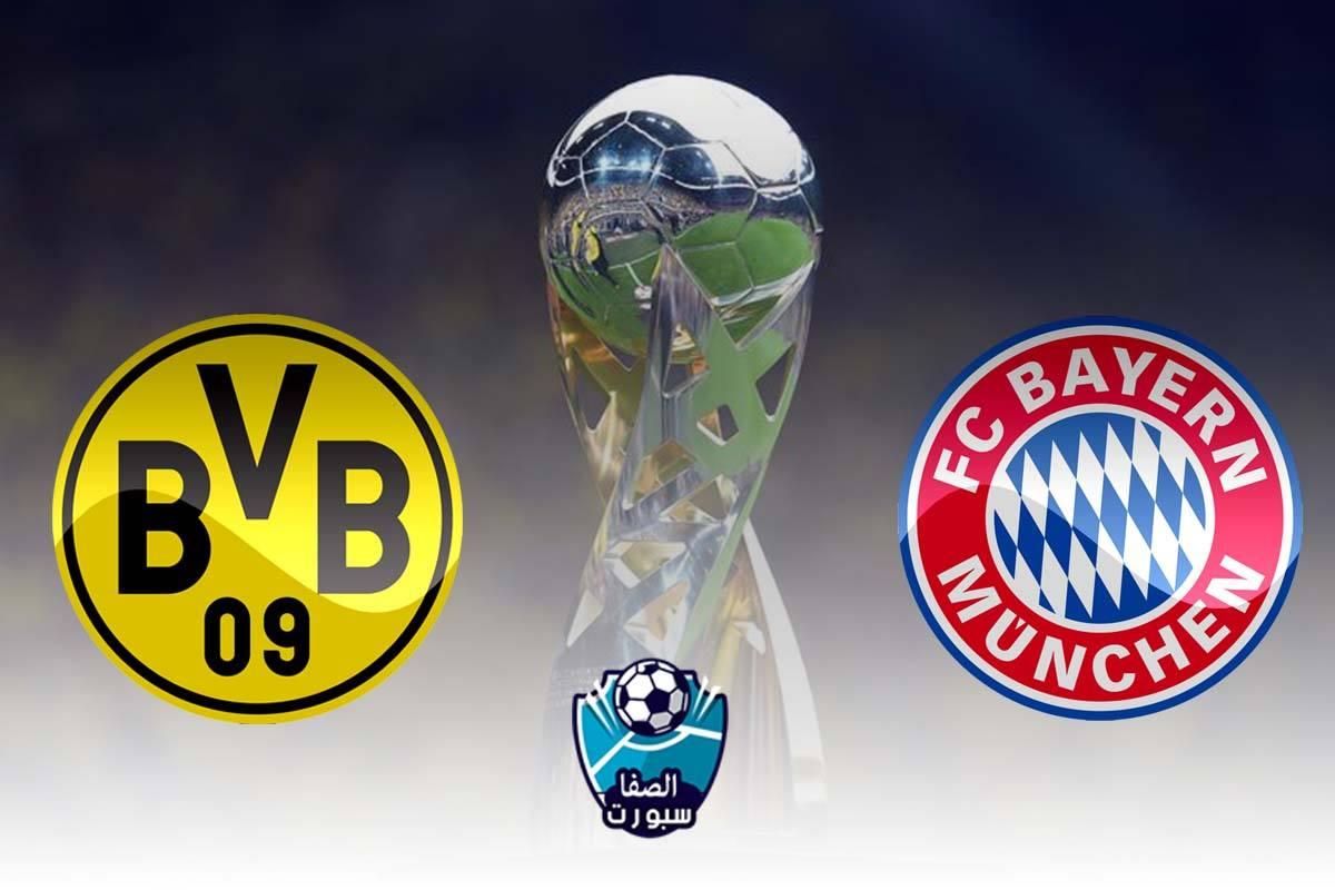 القنوات الناقلة لمباراة بايرن ميونخ وبوروسيا دورتموند علي استرا والهوت بيرد اليوم في كأس السوبر الألماني