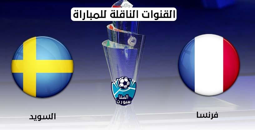 القنوات الناقلة لمباراة فرنسا والسويد مع موعد المباراة اليوم السبت 5-9-2020 في دورى الامم الاوروبية