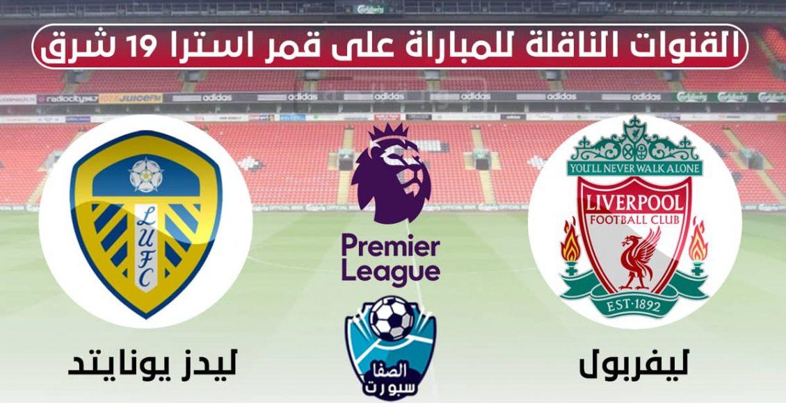 القنوات الناقلة لمباراة ليفربول وليدز يونايتد على قمر استرا 19 شرق اليوم في الدوري الانجليزى الممتاز