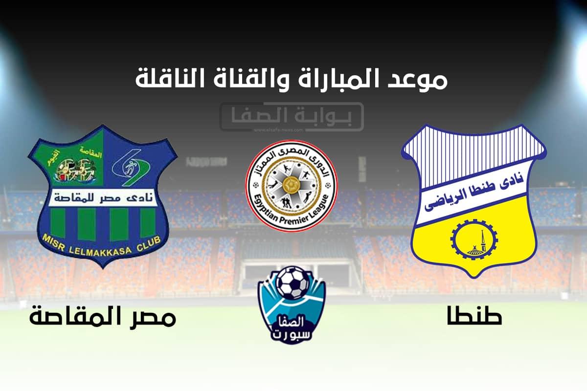 صورة القنوات الناقلة لمباراة مصر المقاصة وطنطا اليوم الجمعة 11-9-2020 مع موعد المباراة فى الدورى المصرى