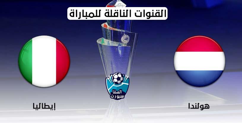القنوات الناقلة لمباراة هولندا وايطاليا اليوم مع موعد المباراة الاثنين 7-9-2020 في دورى الامم الاوروبية