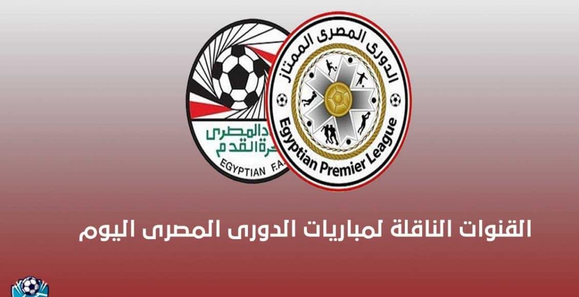 القنوات الناقلة لمباريات الدورى المصرى اليوم الخميس 10-9-2020