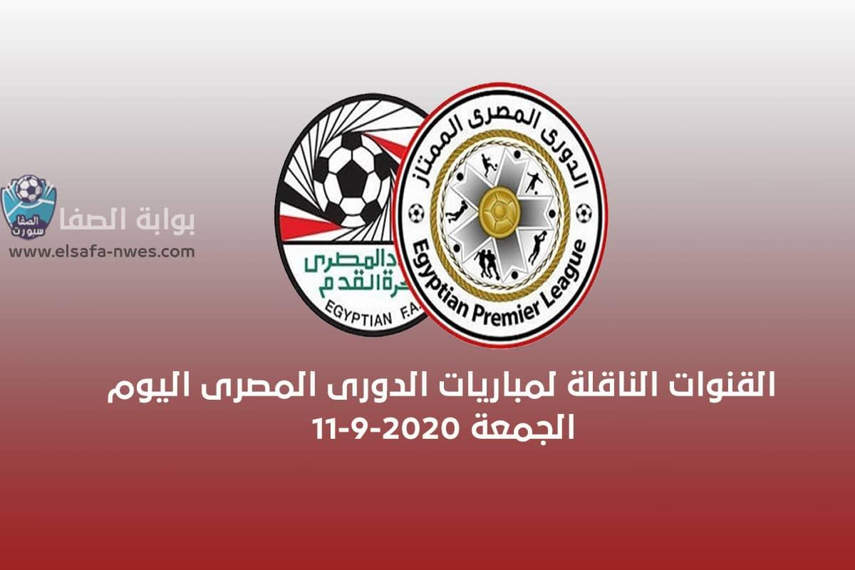 القنوات الناقلة لمباريات الدورى المصري اليوم مع موعد مباريات الجمعة 11-9-2020