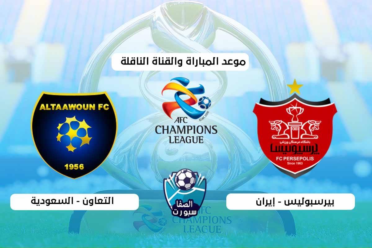 القنوات الناقلة وموعد مباراة التعاون وبیرسبولیس اليوم الجمعة 18-9-2020