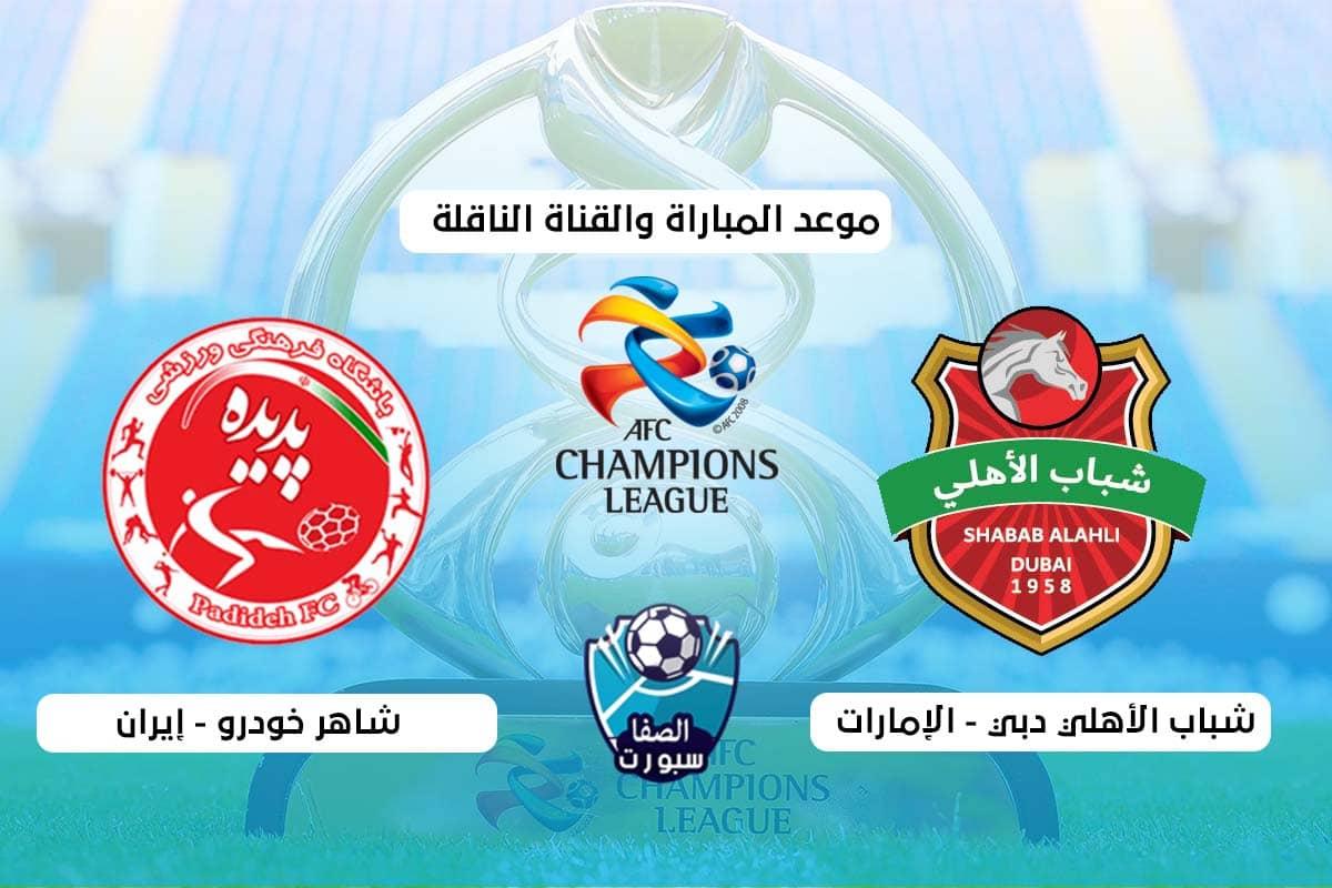 القنوات الناقلة وموعد مباراة شباب الاهلي دبي وشاهر خودرو اليوم الخميس 17-9-2020